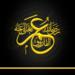 Hazrat Umar Farooq R.A. ( حضرت عمر فاروقؓ )